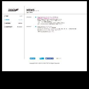 Flying Trip Vol.14「アンチイズム」12月19日(水)19:00