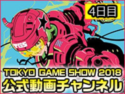 東京ゲームショウ2018 一般公開2日目 TGS公式動画チャンネルブース