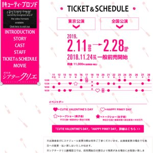 ミュージカル 『キューティ・ブロンド』 東京公演 2/20 18:30 貸切公演