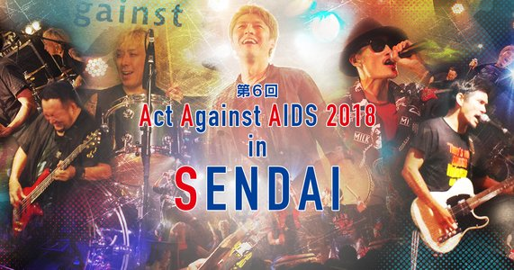 第6回 Act Against AIDS 2018 in SENDAI