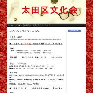 太田区文化会 Vol.456『 OTA音 』