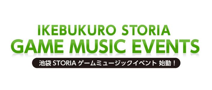 池袋STORIA ゲームミュージックイベント vol.1