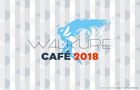 【WALKURE CAFE 2018】バースデースペシャル ~フレイア・ヴィオン生誕祭~ 2回目