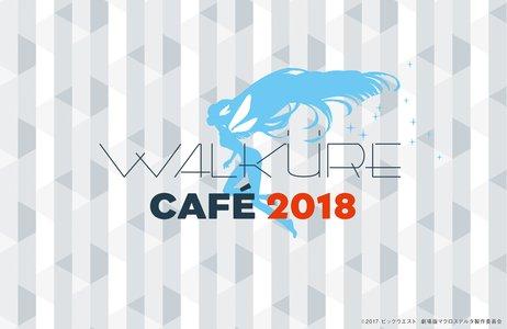 【WALKURE CAFE 2018】バースデースペシャル ~フレイア・ヴィオン生誕祭~ 3回目