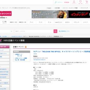 「RELEASE THE SPYCE」キャラクターソングシリーズ発売記念HMV&BOOKS SHIBUYA店1回目