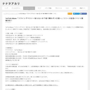 ナナヲアカリ 1st Full Album「フライングベスト~知らないの?巷で噂のダメ天使~」リリース記念イベント 大阪