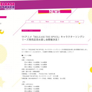TVアニメ「RELEASE THE SPYCE」キャラクターソングシリーズ発売記念お渡し会【壱】①