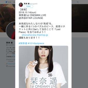 栞奈遥1st ONEMAN LIVE -Last Piece-