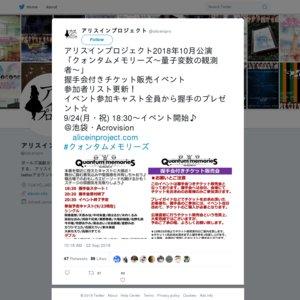 「クォンタムメモリーズ〜量子変数の観測者〜」握手会付きチケット販売イベント