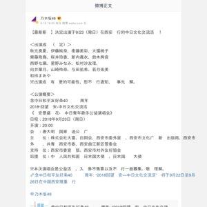 纪念中日和平友好条约缔结40周年 2018·回望长安-中日文化交流活动 《长安景盛樱花红-中日青年歌手公益演唱会》