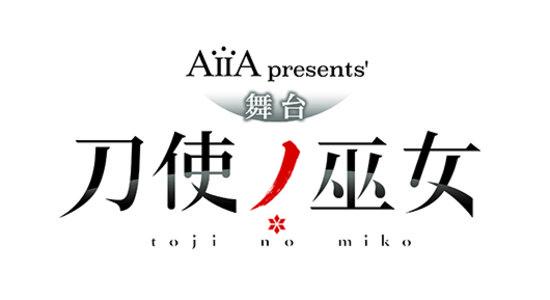 AiiA presents' 舞台『刀使ノ巫女』 11/13