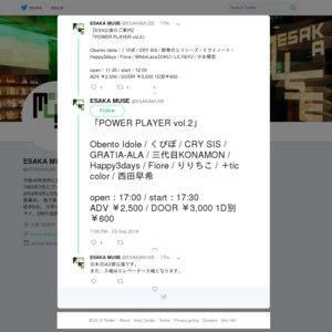 POWER PLAYER vol.2 2部