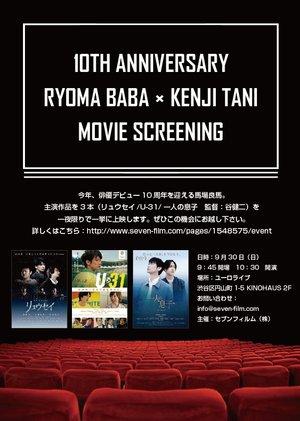 10TH ANNIVERSARY RYOMA BABA ×KENJI TANI MOVIE SCREENING 第1部