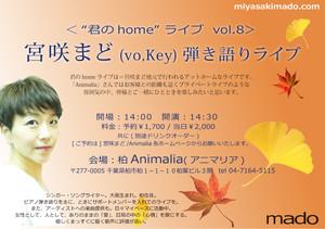 """宮咲まど(vo,Key) 弾き語り """"君のhome"""" ライブ  vol.8"""