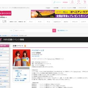 バニラビーンズ ラストシングル「going my way」発売記念イベント@HMV三宮VIVRE