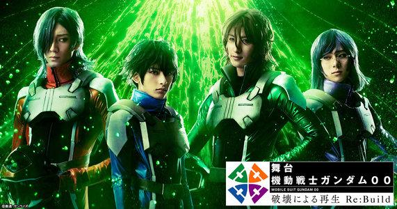 舞台「機動戦士ガンダム00 -破壊による再生-Re:Build」東京 2/18昼