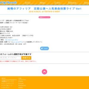 【2018/10/2】純情のアフィリア 定期公演〜人気楽曲投票ライブ Ver1