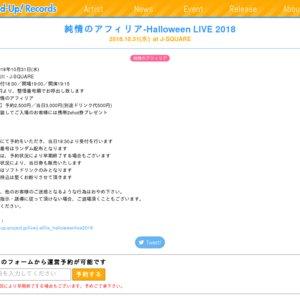 純情のアフィリア-Halloween LIVE 2018