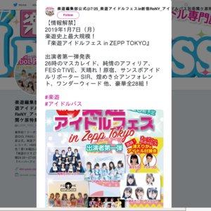 楽遊アイドルフェス in ZEPP TOKYO
