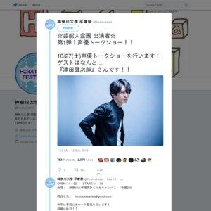 神奈川大学 第30回平塚祭 津田健次郎トークショー