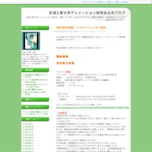 ラジオ【思春期が終わりません!!】in 芝浦工業大学