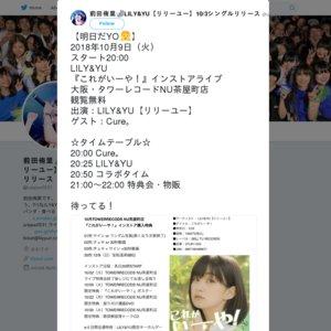 LILY&YU 『これがいーや!』インストアライブ(10/9)