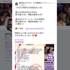 LILY&YU 定期ライブ 友だち100人できるかな?(9/26)