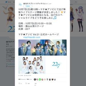 マチ★アソビ Vol.21 CLIMAX RUN 2日目 22/7 マチ★アソビ スペシャルステージ