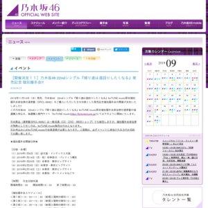 乃木坂46 22ndシングル『タイトル未定』発売記念 個別握手会 東京2回目
