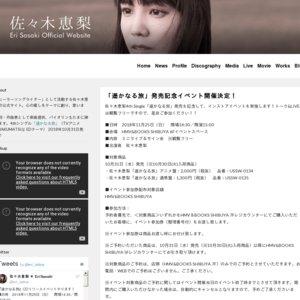 佐々木恵梨 4thシングル「遥かなる旅」リリースイベント