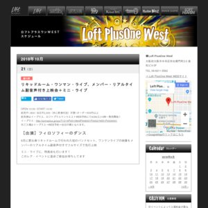 リキッドルーム・ワンマン・ライブ、メンバー・リアルタイム副音声付き上映会+ミニ・ライブ