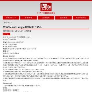 エラバレシ / 6thシングル「逆境ノンフィクション」発売記念イベント @ららぽーと柏の葉 第1部