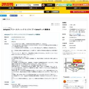 defspiral アコースティックミニライブ+5shotチェキ撮影会