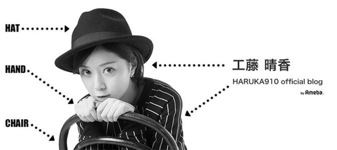 工藤晴香ファンミーティング 『くどはるーむ番外編~TOKYOくどはるコレクション~』昼の部