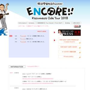明治安田生命Presents ENCORE!! Kazumasa Oda Tour2018 横浜アリーナ 4日目