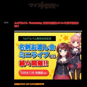 LiveRevolt 1stAL 「REBIRTH」発売記念リリースイベント アニメイト渋谷店 11/11 1回目