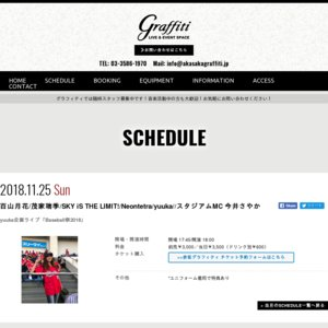 yuuka企画ライブ「Baseball祭2018」(百山月花/茂家瑞季/SKY iS THE LIMIT!/福地セイカ/yuuka)
