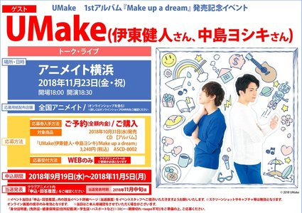 UMake 1stアルバム『Make up a dream』発売記念イベント