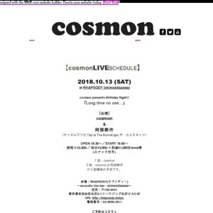 ​cosmon presents Birthday Night!!『Long time no see...』