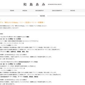 和島あみ3rdシングル「壊れかけのRadio」リリース記念イベント-アニメイト札幌 1回目