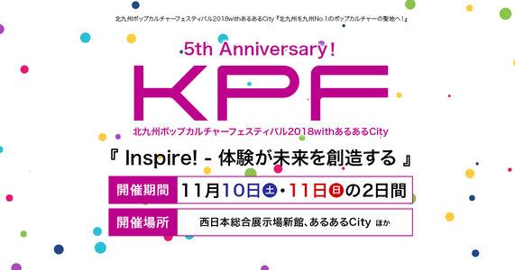 北九州ポップカルチャーフェスティバル2018withあるあるCity A応P LIVE!!
