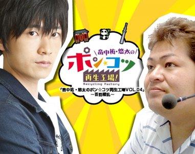 「畠中祐・悠太のポン☆コツ再生工場VOL.04」~百回繚乱~ 第1回公演