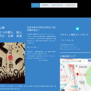 声の優れた俳優によるドラマリーディング 日本文学名作選 第七弾「三つの愛と、殺人-芥川 太宰 安吾-」10月14日(日)18:30