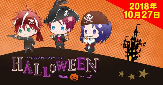 ネオロマンス・シーズンパーティー ~Halloween~ <夜の部>