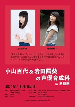 小山百代&岩田陽葵の声優育成科 in 早稲田