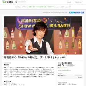 高橋秀幸の「SHOW MEな話、喋れBAR?」bottle-04-