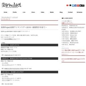流田Project全国ワンマンツアー2018~仮面男子の全て~ 新潟GOLDEN PIGS BLACK STAGE