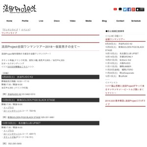 流田Project全国ワンマンツアー2018~仮面男子の全て~ 福岡UTERO