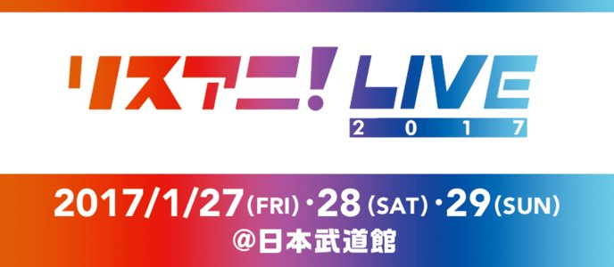 リスアニ!LIVE-4 -SATURDAY STAGE-