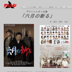 グワィニャオン公演「六月の斬る」12月2日(日) 12:30